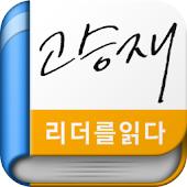고승재 - 리더를 읽다 시리즈(무료책)