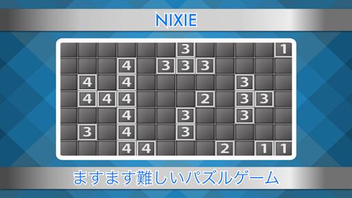 Nixie - あなたの脳に挑戦