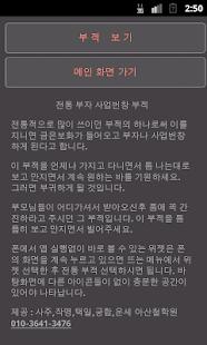 전통 부자 사업번창 부적 (무료 버전) - náhled