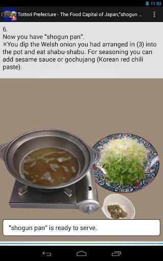 玩生活App|食のみやこ鳥取県 「将軍鍋」免費|APP試玩