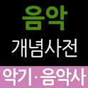 음악개념사전_악기,음악사 icon