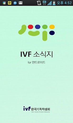 한국기독학생회 IVF 소식지
