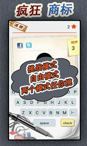 玩解謎App|疯狂商标免費|APP試玩