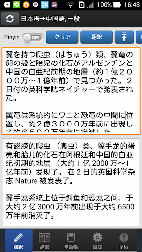 Transwhiz 日中(簡体字)翻訳 辞書