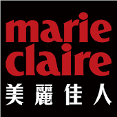 marie claire Taiwan 美麗佳人