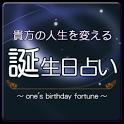 365日誕生日占い 性格診断 icon