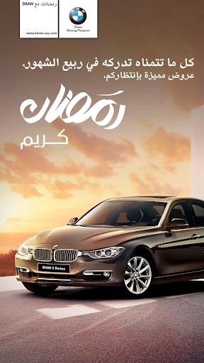 رمضانك مع BMW