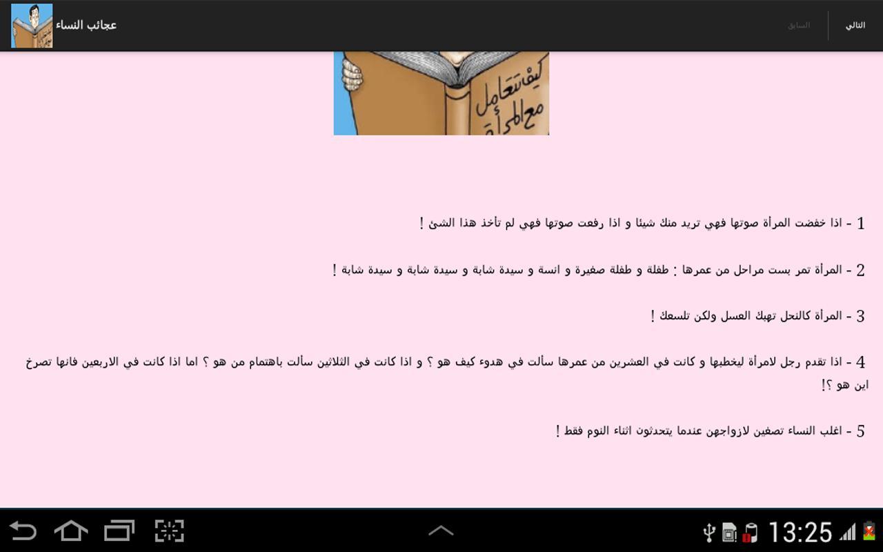 عجائب النساء - screenshot