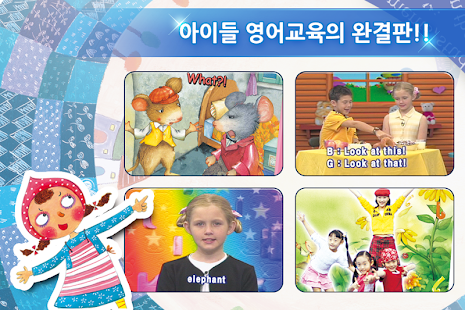 영어 동화 동요 : Story Tree- screenshot thumbnail