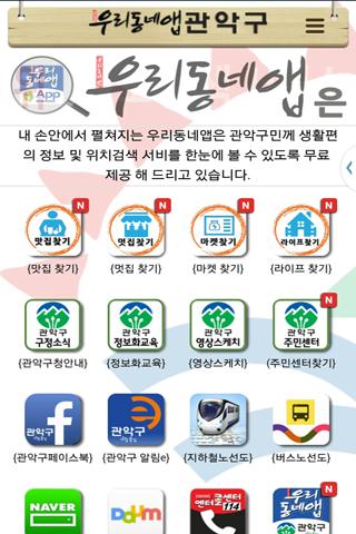 우리동네앱관악구 관악구맛집 서울대학교 관악산 우동앱