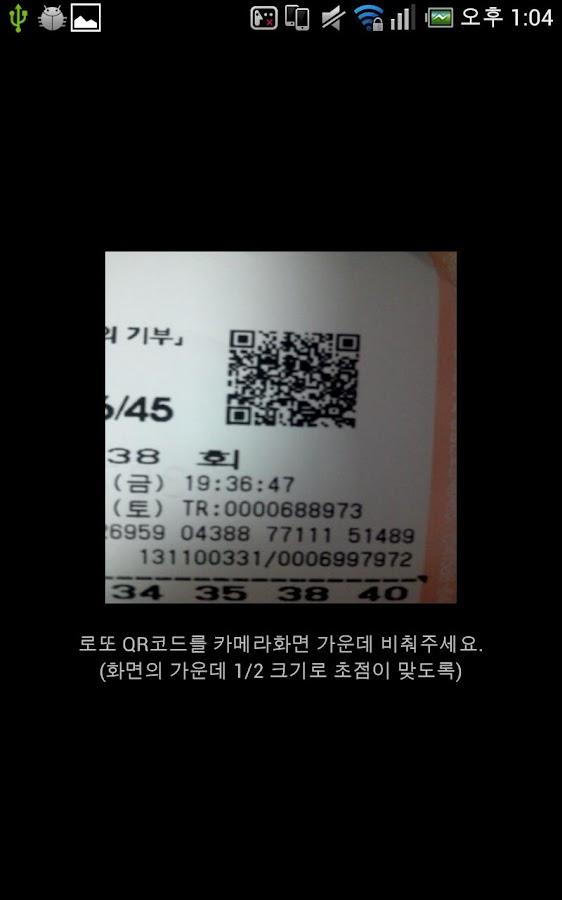 로또박사1(유료앱1위)- screenshot