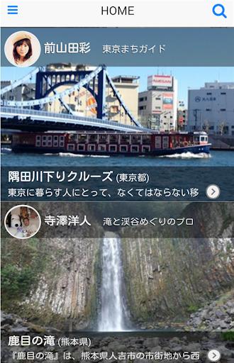 無料旅游Appのよりみち|記事Game