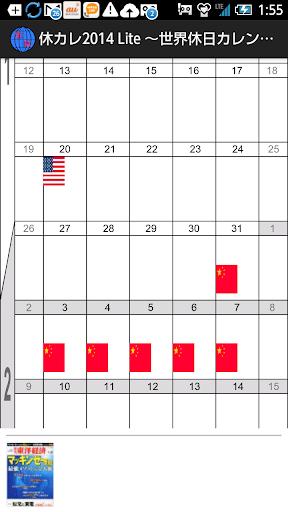 休カレ2014 Lite ~世界休日カレンダー~