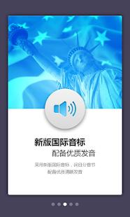 玩教育App|外研社英语词典 海词出品免費|APP試玩