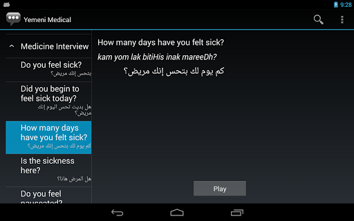 【免費通訊App】Yemeni Medical Phrases-APP點子