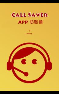 正宗台灣研發-APP 防駭通-防惡意程式、防詐騙連結|玩通訊App免費|玩APPs