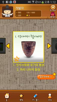 한국사의달인-중간고사완벽대비 내신 1등급 - screenshot