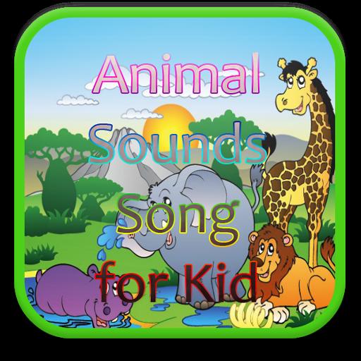 動物的叫聲歌小子 媒體與影片 App LOGO-硬是要APP
