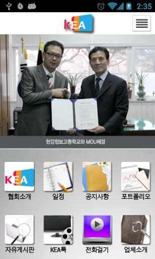 한국이벤트협회