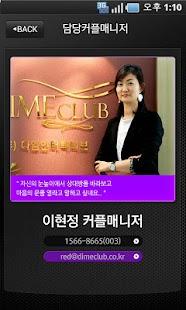 리얼 소개팅 ♥ 커플매니저 소개팅 (소개팅앱 미팅앱) - screenshot thumbnail