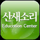 산새소리교육센터 icon