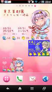 東方お天気少女 -K.ver2-