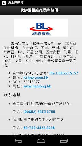 香港宝龙汇丰开户