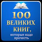 100 великих книг icon