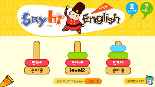 Say hi English 체험판