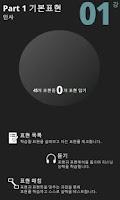 Screenshot of AE 즉통 일본어회화 사전_맛보기
