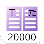 Japanese - English touch 20000
