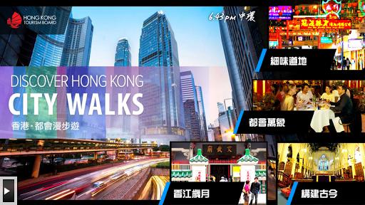 香港·都會漫步遊
