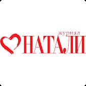 Женский журнал НАТАЛИ
