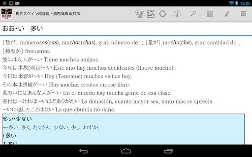無料书籍Appの現代スペイン語辞典・和西辞典 改訂版|記事Game