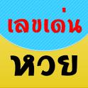 หวย เลขเด็ด ประจำวัน กำลังวัน icon
