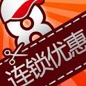 全国连锁优惠大全(团800优惠券) icon