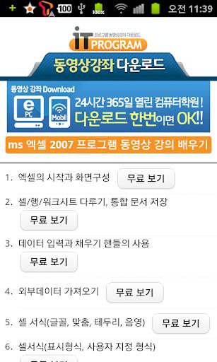 ms 엑셀 2007 강좌 프로그램 동영상 강의 배우기