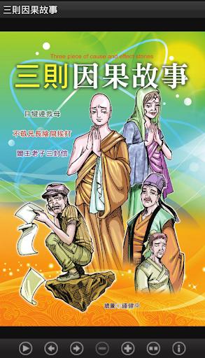 三則因果故事 C065中華印經協會.台灣生命電視台