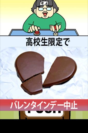 【免費動作App】バレンタイン中止!-APP點子