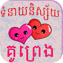 Khmer Love Fortune icon