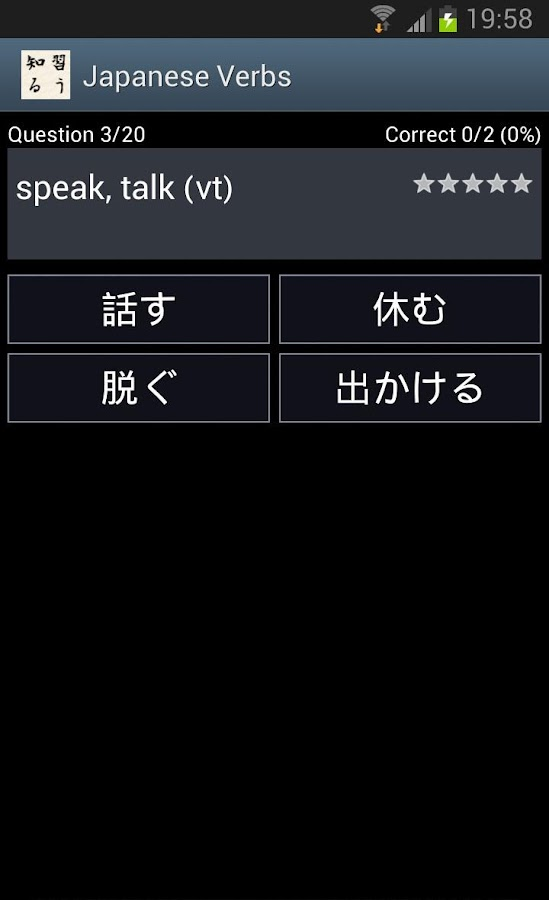 Japanese Verbs - screenshot