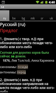kiwidict-ru Offline Dictionary- screenshot thumbnail
