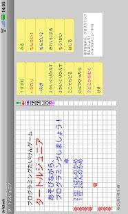 プログラミング体験ゲーム「タートルジュニア」- screenshot thumbnail
