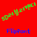 SDLovlyCandy™ Korean Flipfont icon