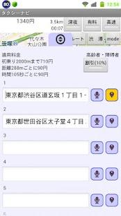 タクシー料金ナビ - screenshot thumbnail