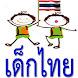 ThaiKids พัฒนาทักษะเด็กไทย