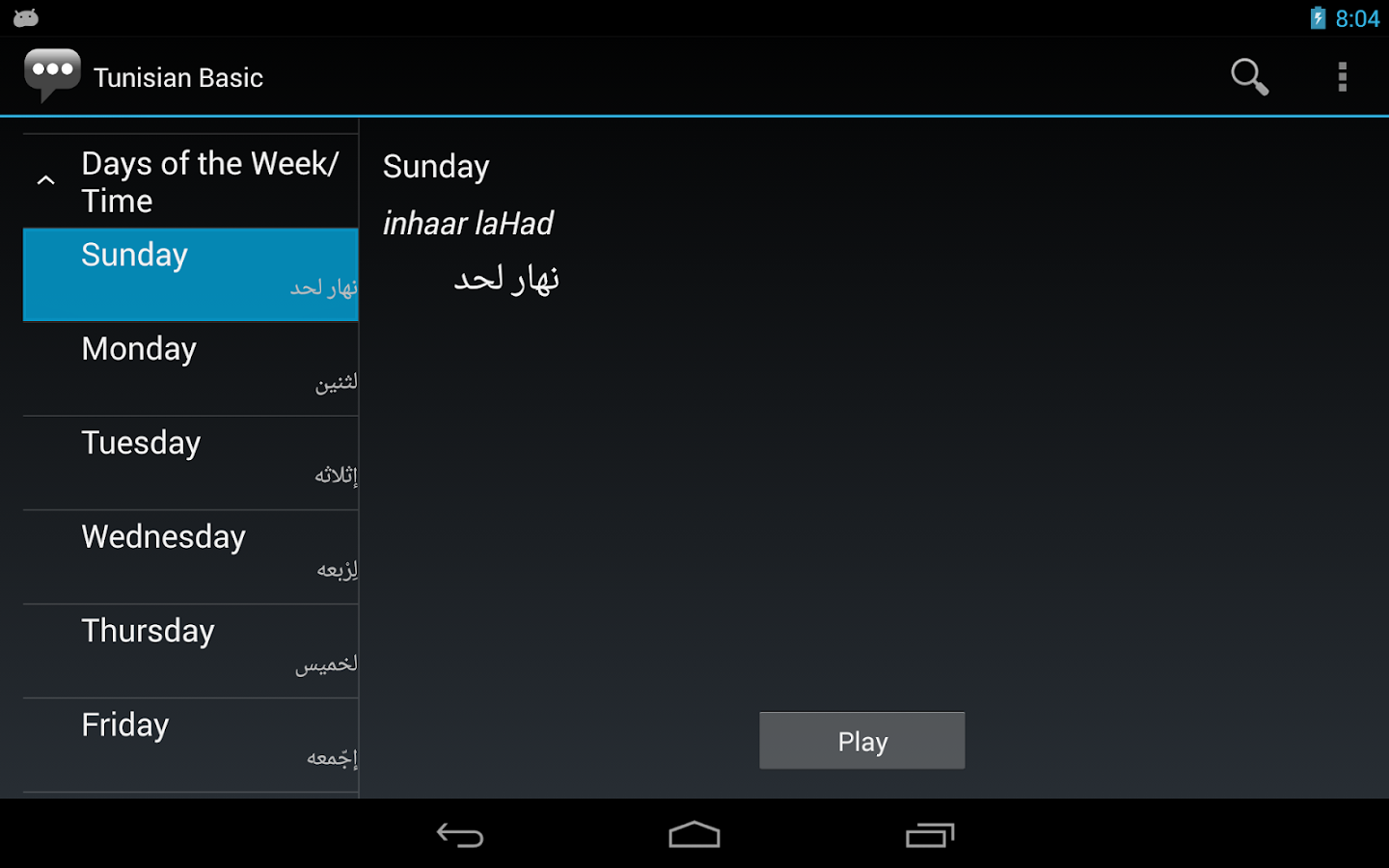 Tunisian Basic Phrases - screenshot