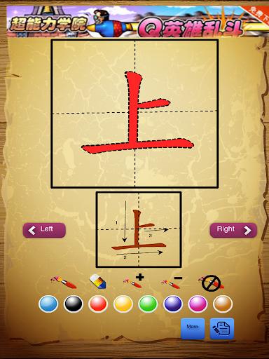 【免費教育App】少儿练书法-APP點子