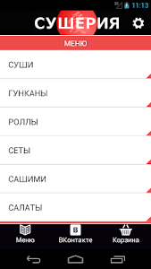 Сушерия screenshot 1