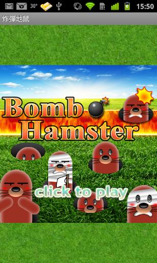 NFC 爆弾ハムスター